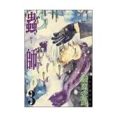 蟲師 (3)  (アフタヌーンKC)