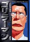 ゴリラーマン (6) (講談社漫画文庫)
