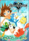 Kingdom Hearts Vol. 3 (Kingudamu Ha-tsu) (in Japanese)