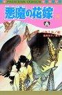 悪魔の花嫁 15 (プリンセスコミックス)