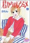 君からのレジュメ (4) (ヤングユーコミックス)