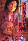 大日本天狗党絵詞(エコトバ) 2 (2)