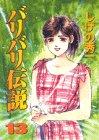 バリバリ伝説 (13) (KCスペシャル (647))