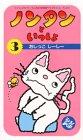 ノンタンといっしょ(3)~おしっこ しー [VHS]