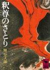 釈尊のさとり (講談社学術文庫 344)