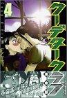 クーデタークラブ 4 (ヤングマガジンコミックス)