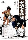 弐十手物語 36 (ビッグコミックス)