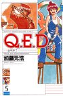 Q.E.D.証明終了 第5巻 1999年12月13日発売