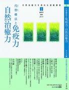 自然治癒力を高める連続講座 (1(創刊号2003July))