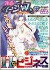 花音ゴージャス 03 (花音コミックス)