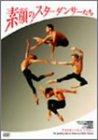 アメリカン・バレエ・シアター「素顔のスターダンサーたち」Born To Be Wild [DVD]