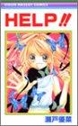 Help!! (りぼんマスコットコミックス)