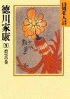 徳川家康(9) (山岡荘八歴史文庫)