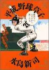 平成野球草子 9 怪童 (ビッグコミックスゴールド)