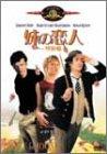 妹の恋人 特別編 [DVD]