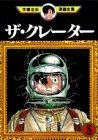 ザ・クレーター (3) (手塚治虫漫画全集 (220))