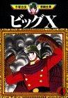 ビッグX (4) (手塚治虫漫画全集 (246))