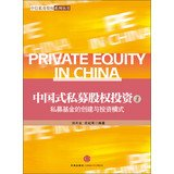 citic-private-equity-series-chinese-style-private-equity-investment-1-the-creation-of-private-equity
