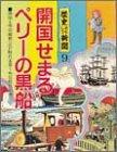 開国せまるペリーの黒船 (歴史おもしろ新聞)