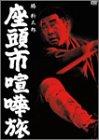 座頭市喧嘩旅 [DVD]