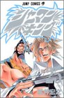 シャーマンキング (25) (ジャンプ・コミックス)