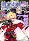 錬金術師アンソロジー禁断のエリクシル (アクションコミックス)
