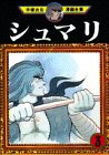 シュマリ(3) (手塚治虫漫画全集 (99))