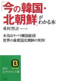 「今の韓国・北朝鮮」がわかる本―本当はヤバイ韓国経済!世界の最貧国北朝鮮の実体! (知的生きかた文庫 し 37-1)