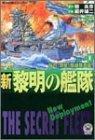 新黎明の艦隊 1 (歴史群像コミックス / 檀 良彦 のシリーズ情報を見る