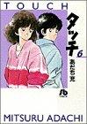 タッチ (6) (小学館文庫)