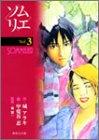 ソムリエ (3) (集英社文庫―コミック版)