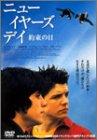 ニュー・イヤーズ・デイ 約束の日 [DVD]