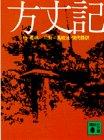 方丈記 (講談社文庫 古 1-1)