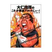 大仁田厚のこれが邪道プロレスじゃー!