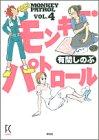 モンキー・パトロール 4 (4) (Feelコミックス)