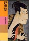 日本美術全集 (第20巻)