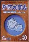 DVD ドラえもんコレクション(3)
