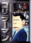 ゴリラーマン (11) (講談社漫画文庫)