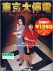 東京大停電 エレベーターパニック [DVD]