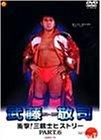 武藤敬司 1991-1997 衝撃!三銃士ヒストリー PART.6