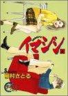 イマジン (6) (ヤングユーコミックス―Chorus series)