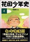 花田少年史 (4) (アッパーズKC (173))