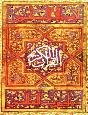 Sakhr's (now, Harf) The Holy Qur'an 6.4 - Quran, Quraan, Koran, Koraan, Qoraan, Qoran (The Holy Book of Islam on a Cd-rom). for Windows 3.1, 95, [Not for Windows Xp].