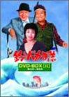 釣りバカ日誌 DVD-BOX Vol.2[DVD]