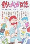 釣りバカ日誌 第8巻