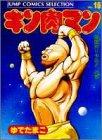 キン肉マン (16) (ジャンプコミックスセレクション)