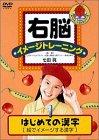 右脳イメージトレーニング はじめての漢字 1 かたちでイメージ [DVD]