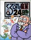 (株)くるぶし産業24時 1 (バンブー・コミックス)