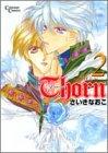 Thorn 2―いばら (クリムゾンコミック)