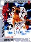 銀牙―流れ星銀― 8 (ジャンプコミックスセレクション)